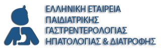 ΕΛΛΗΝΙΚH ΕΤΑΙΡIΑ ΠΑΙΔΙΑΤΡΙΚHΣ ΓΑΣΤΡΕΝΤΕΡΟΛΟΓIΑΣ ΗΠΑΤΟΛΟΓIΑΣ & ΔΙΑΤΡΟΦHΣ Logo
